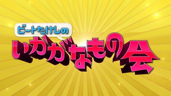 beattakeshi