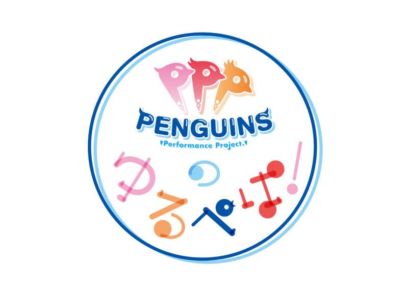 PPP_yurupepa_logo_4C