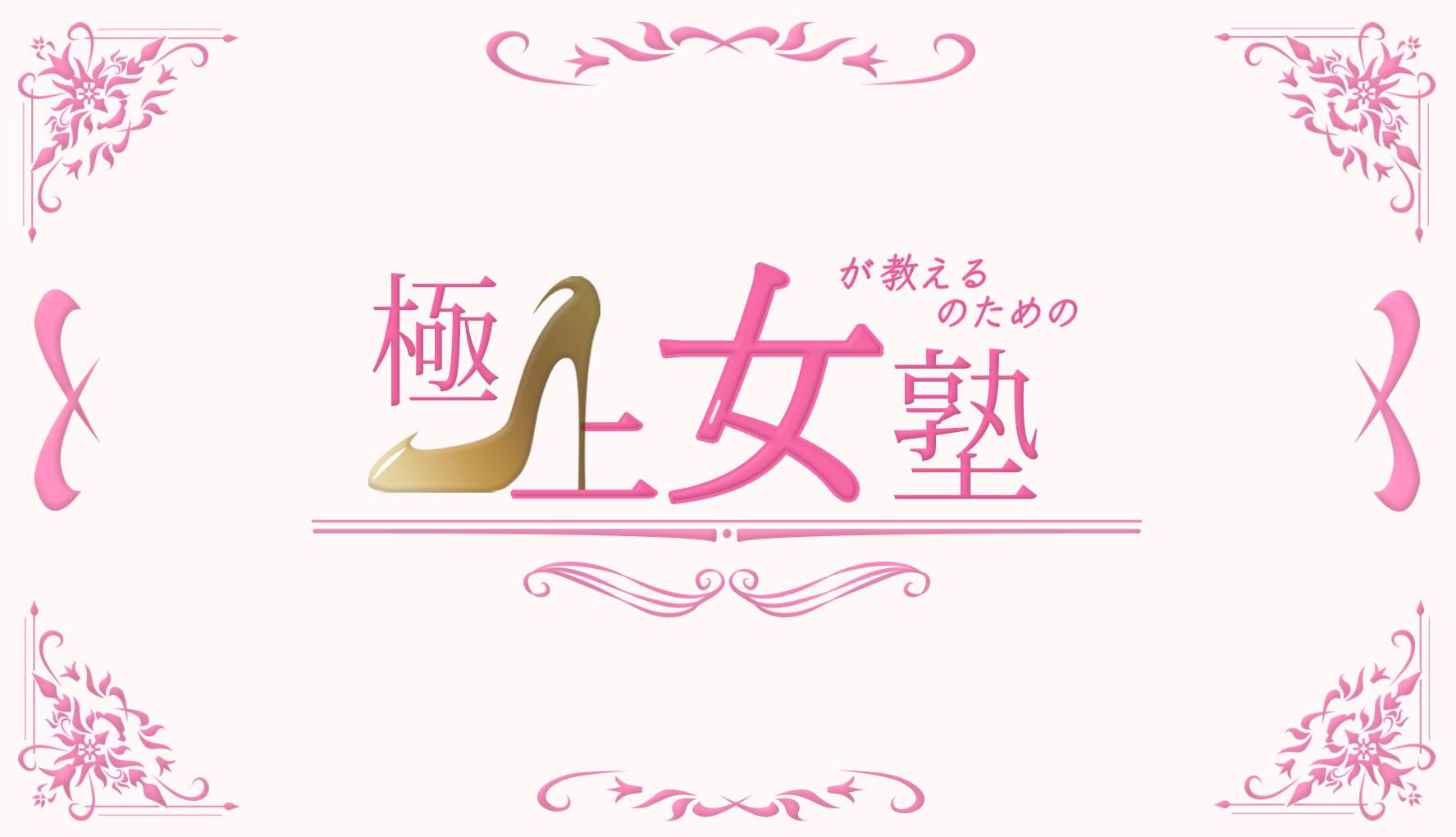 女塾_ロゴfullhd